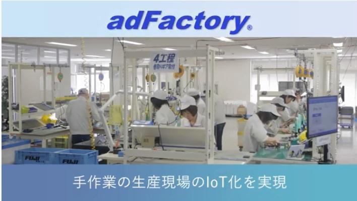 adFactory紹介動画 (youtubeへ)
