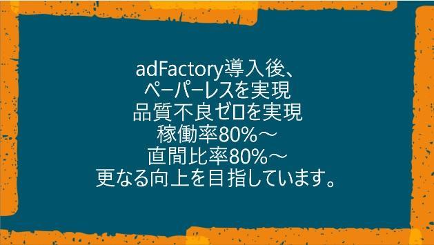 会社紹介動画(adFactory編)をYouTubeにアップしました。