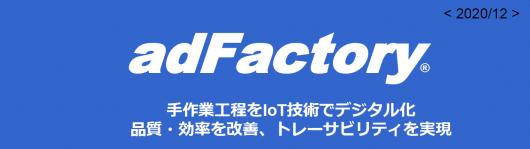 adFactoryカタログのダウンロード