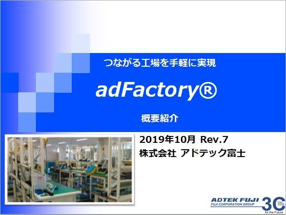 販促資料『adFactory』手作業工程IoT化_#7