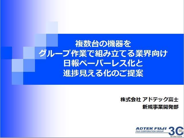 販促資料『adFactory』複数台の機器をグループ組立する業界編