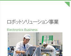 電子機器事業